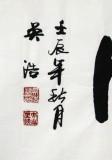 实力派书法家吴浩四尺作品《鸿运天成》(询价)