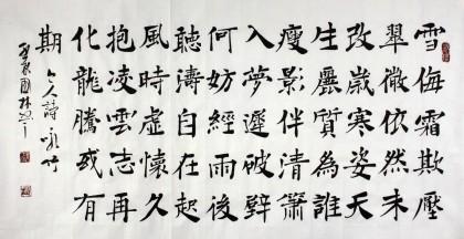 朱国林四尺书法作品《咏竹》-家庭书房字画装饰图片