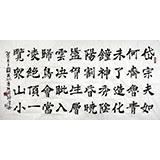 朱国林四尺书法作品《一览众山小》