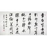 夏广田四尺精品书法《李白乘舟将欲行》