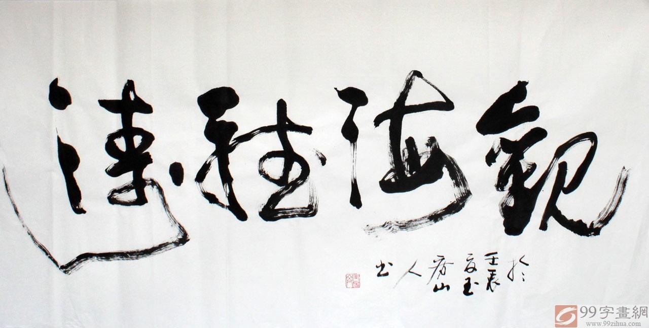 观海听涛书法 - 行书 - 99字画网