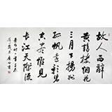 夏广田 四尺精品书法《故人西辞黄鹤楼》著名启功体书法家(询价)