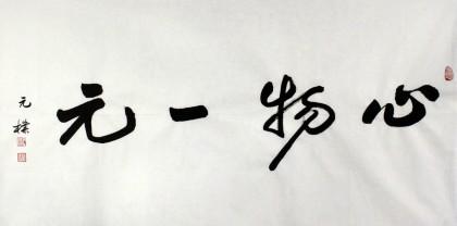 夏广田 三尺精品书法《心物一元》著名启功体书法家(询价)