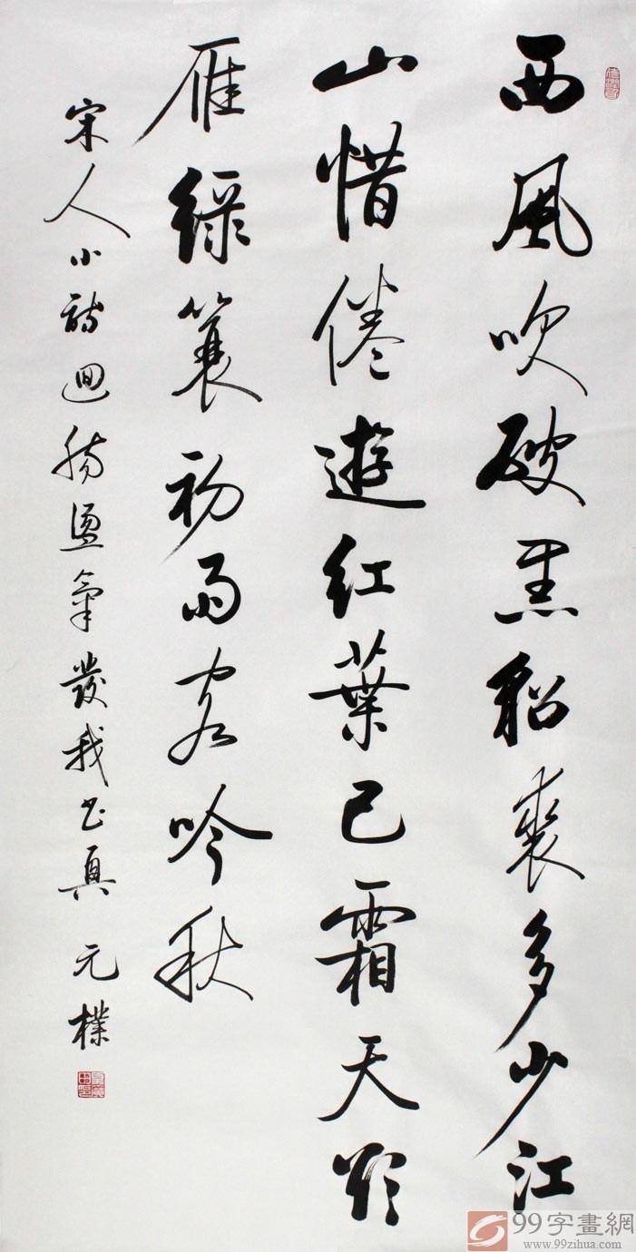 君生吾未生古筝谱指法-夏广田,字元朴,1970年4月生,河北省保定人,现为河北书法家协会