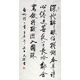 夏广田 四尺精品书法 启功诗句著名启功体书法家(询价)