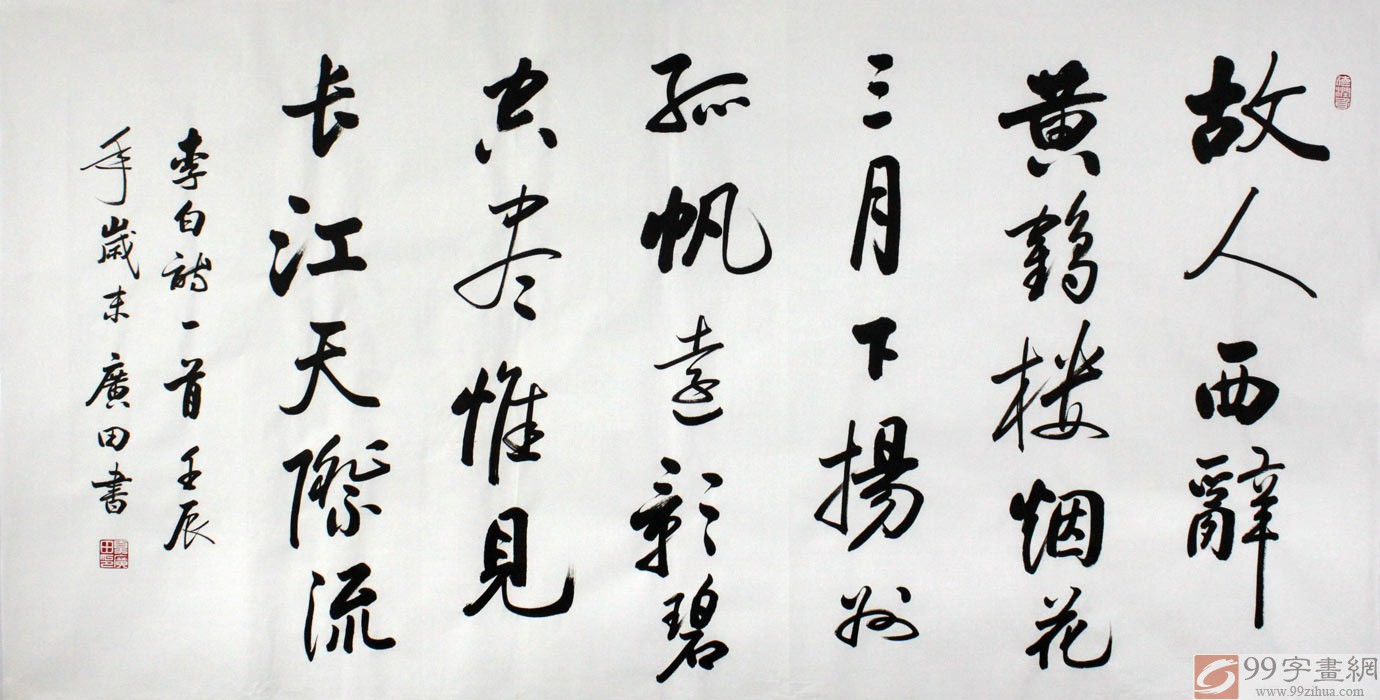 夏广田 四尺精品书法 启功诗句著名启功体书法家(询价)图片