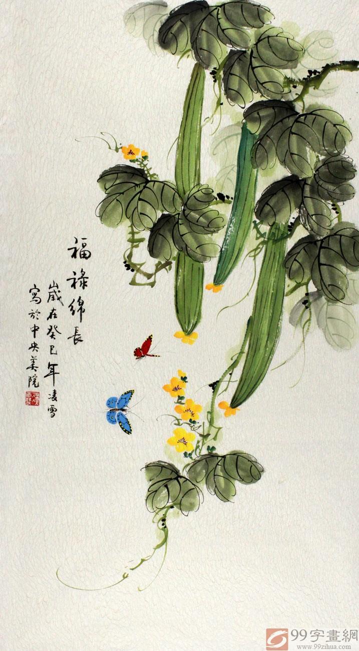 凌雪小写意丝瓜蝴蝶福禄绵长 - 果蔬画 - 99字画网图片