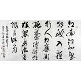 中国书协王守义四尺书法《堤上行》