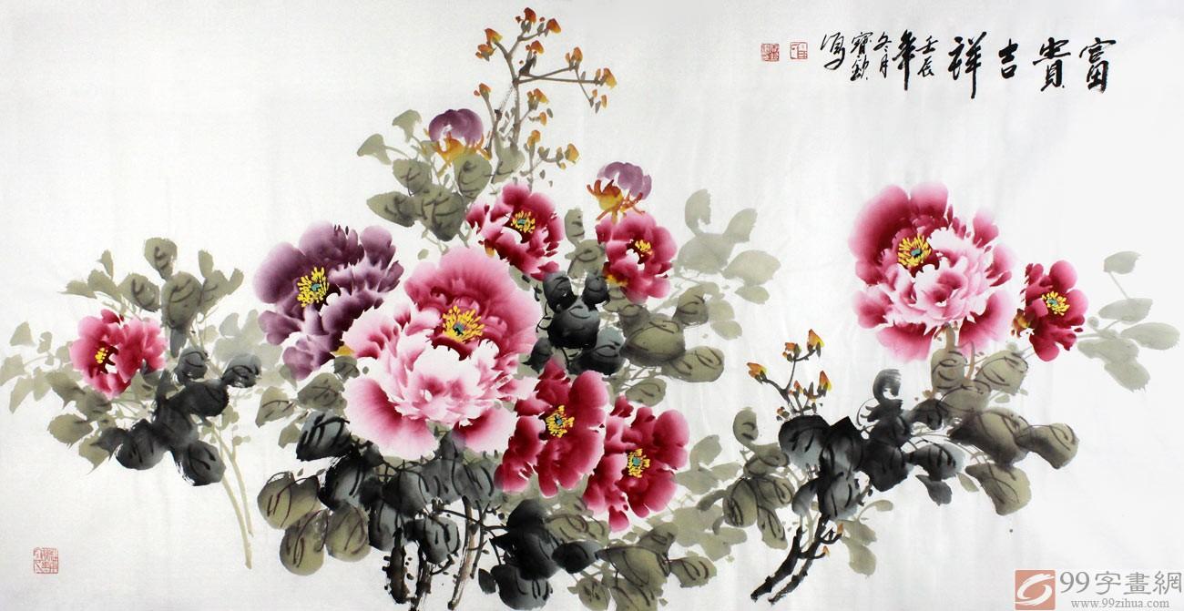 王宝钦客厅富贵牡丹画富贵吉祥 - 牡丹画 - 99字画网