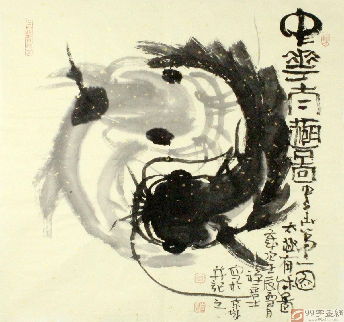 的《龙凤吉祥太极图》与中国美术的智慧   周自豪笔下的鲶鱼
