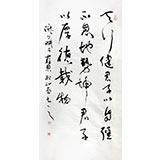 【已售】尹存恩四尺励志书法《自强不息厚德载物》
