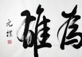 夏广田 四尺精品书法《积健为雄》著名启功体书法家(询价)