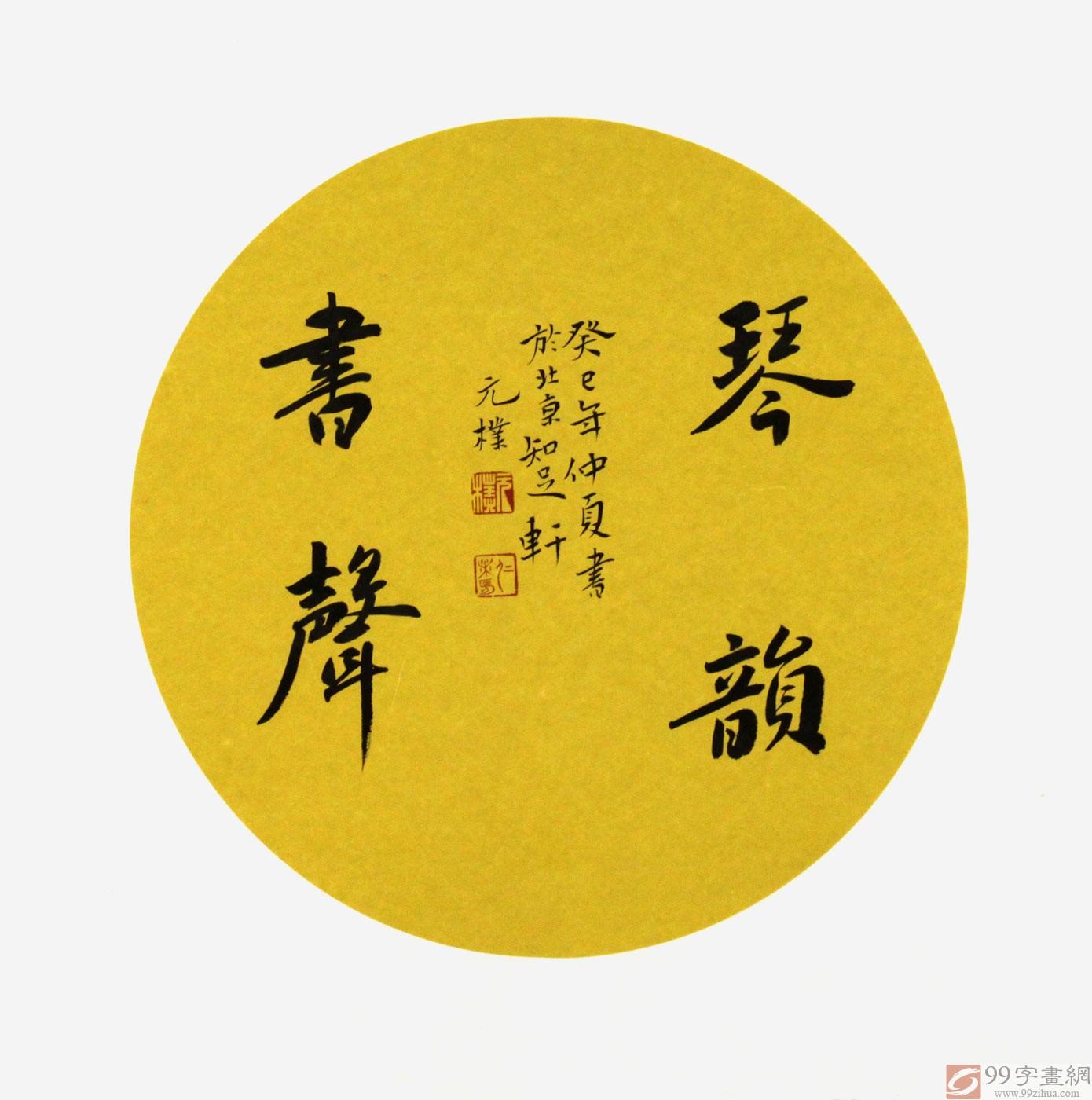 【已售】夏广田三尺斗方书法作品《琴韵书声》图片