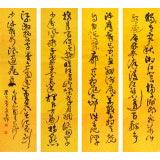 【已售】河南书协于水超主席诗词条屏《沁园春·长沙》