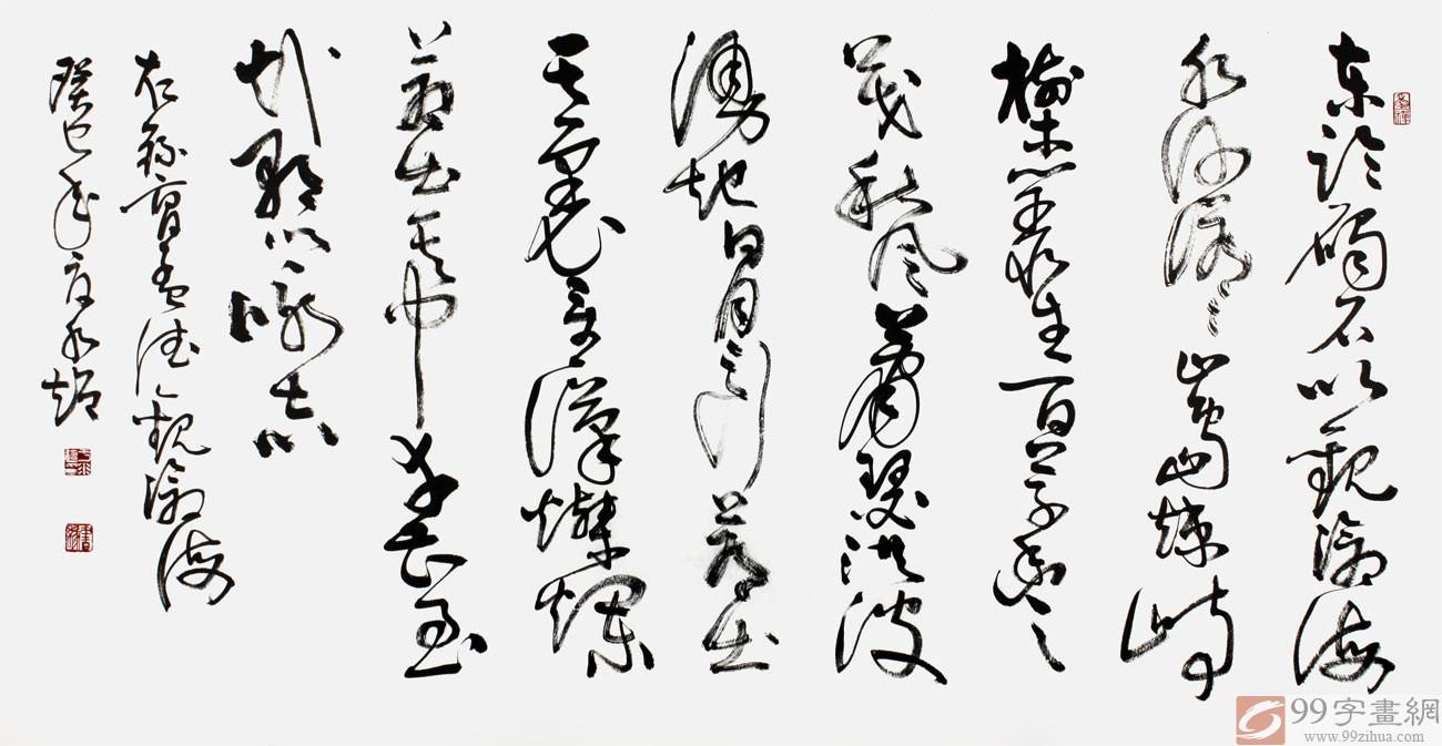 【已售】河南书协于水超四尺曹操诗词书法《观沧海》