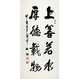 【已售】吴浩三尺办公室书法《上善若水厚德载物》(询价)