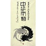 【已售】当代著名禅意画家周自豪三尺《中华太极》(询价)