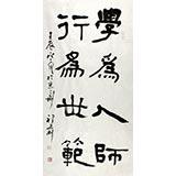 名家孔祥前三尺书法《学为人师 行为世范》(询价)