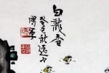 曲逸之 四尺斗方蜂戏牡丹《白龙香》 河南省著名花鸟画家