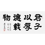 【已售】隶书大家周宏兴四尺《君子以厚德载物》(询价)