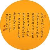 元朴小尺寸曹操诗词书法《短歌行》(询价)