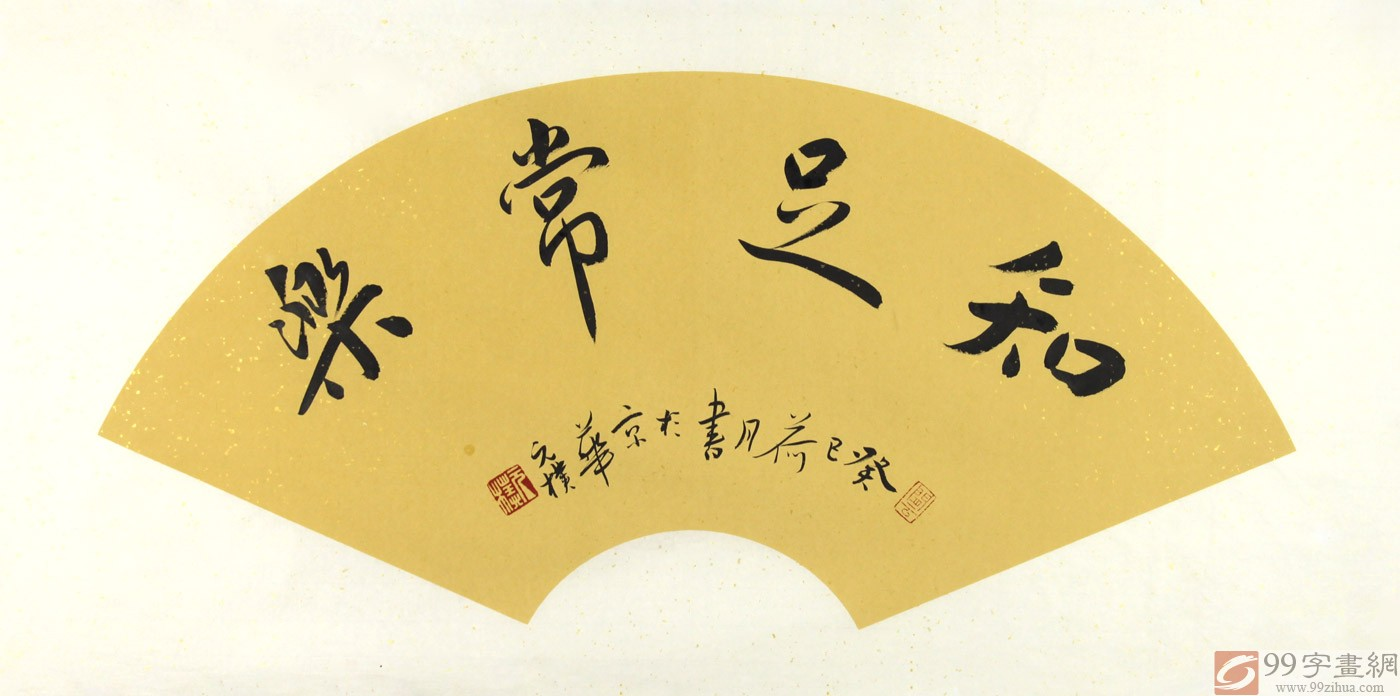 吕剧清明三月三曲谱-夏广田,字元朴,1970年4月生于河北保定.书法家,国家级非物质文