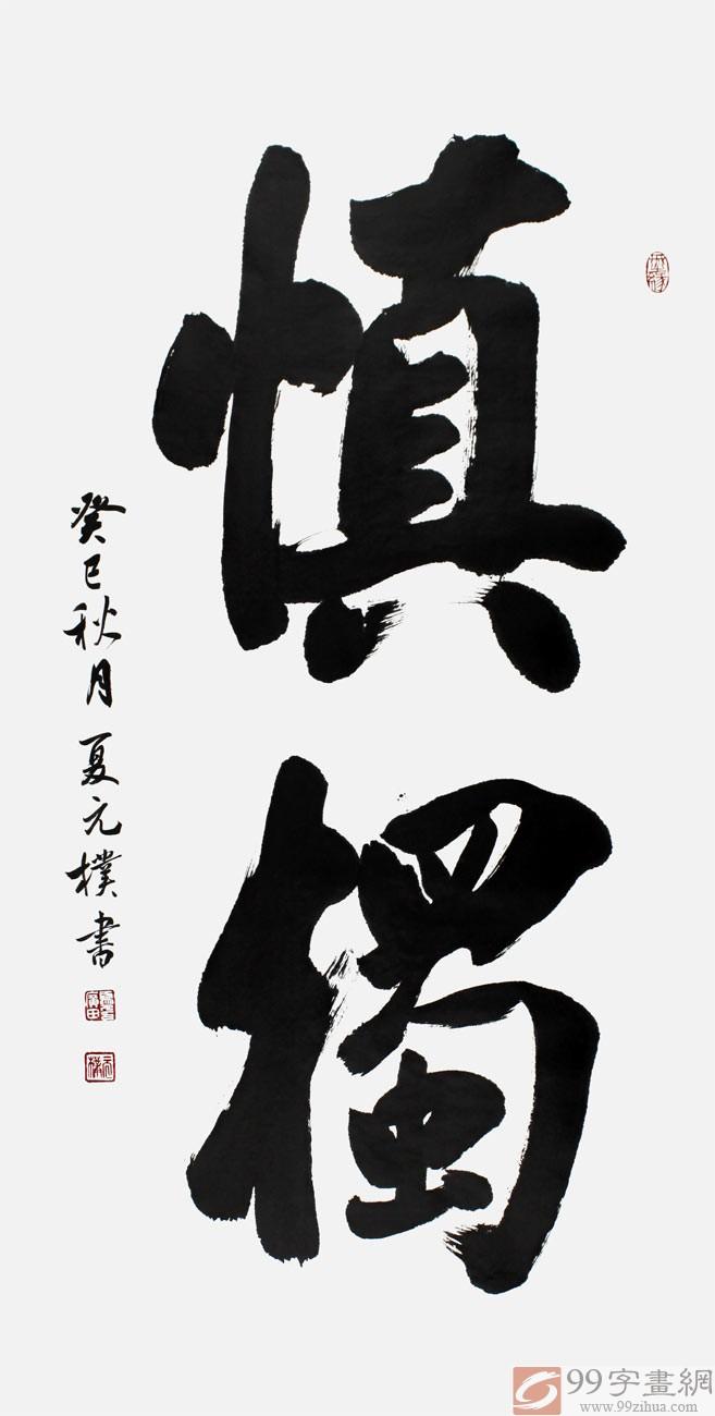 99字画网-中国国画,水墨画,书法作品,保真书画网上图片