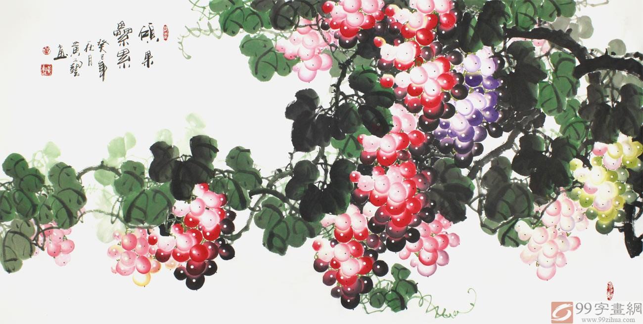 【已售】四尺硕果累累葡萄画