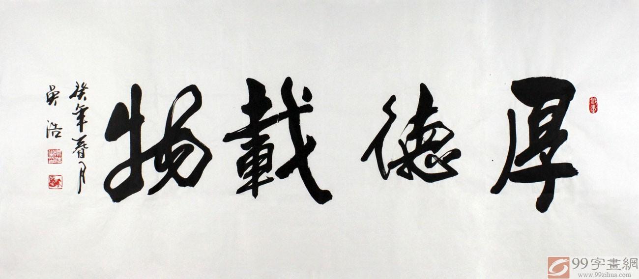 """书法作品 行书  【作品简评】(99字画网艺术评论员玉洁)""""厚德载物""""图片"""