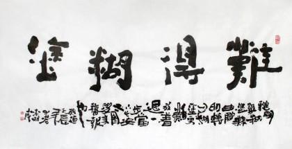 李明成四尺书法《难得糊涂》-李明成书法作品欣赏图片