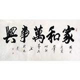 【已售】梦石四尺书法作品《家和万事兴》