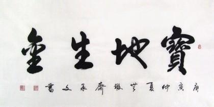 黄承文四尺精品书法《宝地生金》-贺饭店开张的书法作品图片