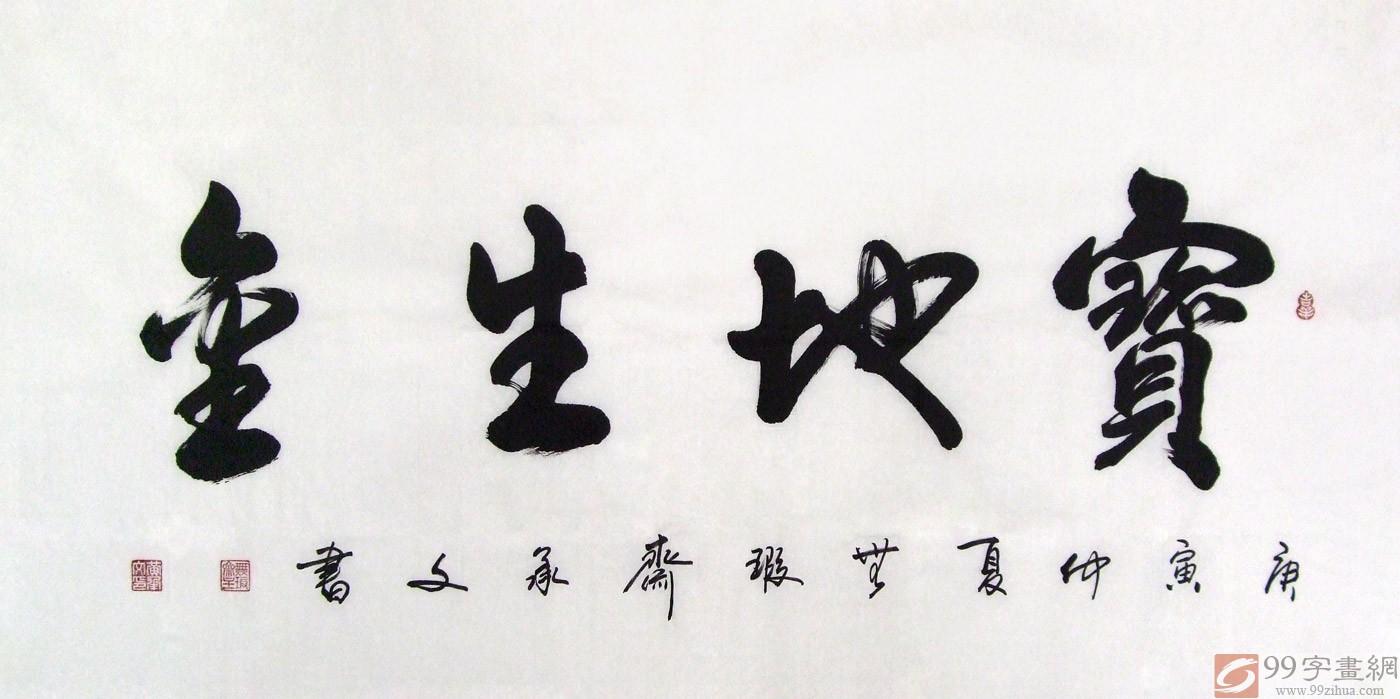 经典书法字画头像