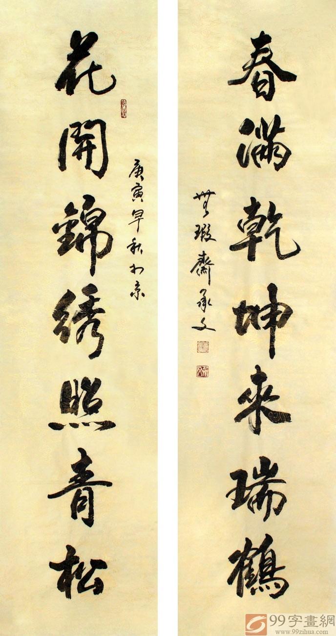 春节书法对联大全-客厅对联书法花开锦绣照青松 行书图片