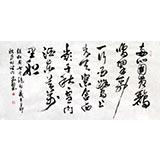 中国书协王守义四尺精品书法《两只黄鹂鸣翠柳》