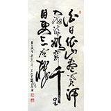 【已售】山西书协窦宝星四尺《白日依山尽》