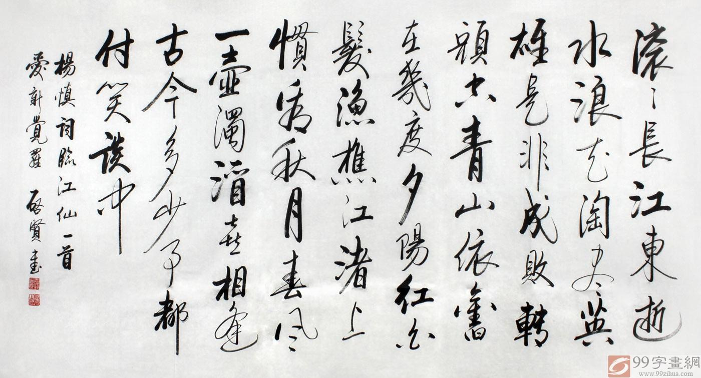 【书法家简介】 爱新觉罗启贤,1940年生于北京(启功先生族弟),为中国爱新觉罗家族著名书法家。现任中华书画研究协会理事、中国清室艺术研究会副会长,2000年被收录入《世界名人录》。 启贤先生自幼受皇族文化的影响,广临历代名作名帖,在书法方面深受启功先生影 响并在其指导下研习书法数十年,取得了一定成绩。