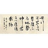 【已售】吉林书协何绍武四尺书法《天行健 君子以自强不息》