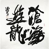 著名书法家滑国璋四尺斗方《沧海游龙》(询价)