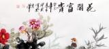 【已售】国家一级美术师王宝钦小六尺《花开富贵》(询价)