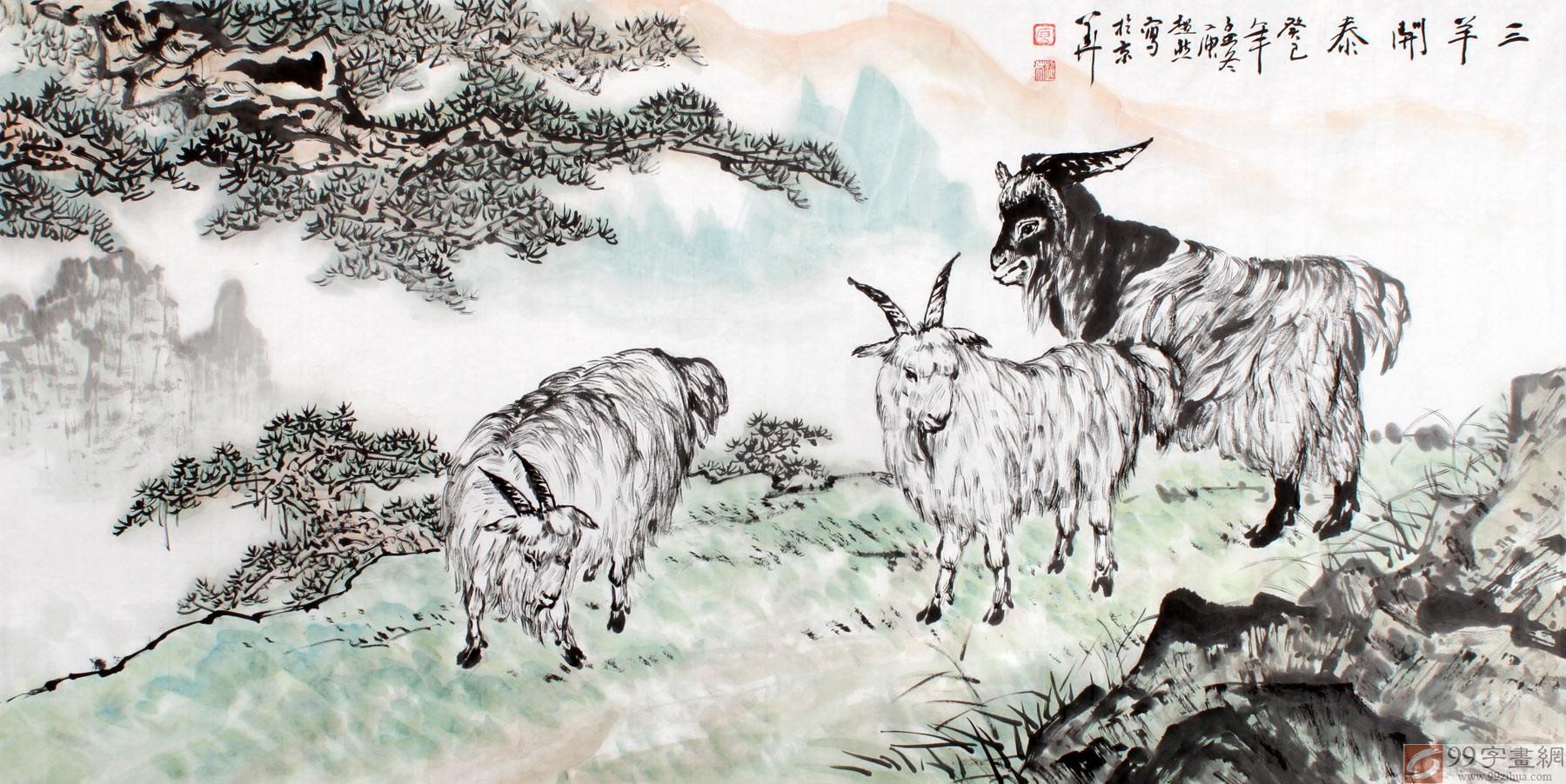 【已售】湖北美协会员庾超然四尺动物画《三羊开泰》