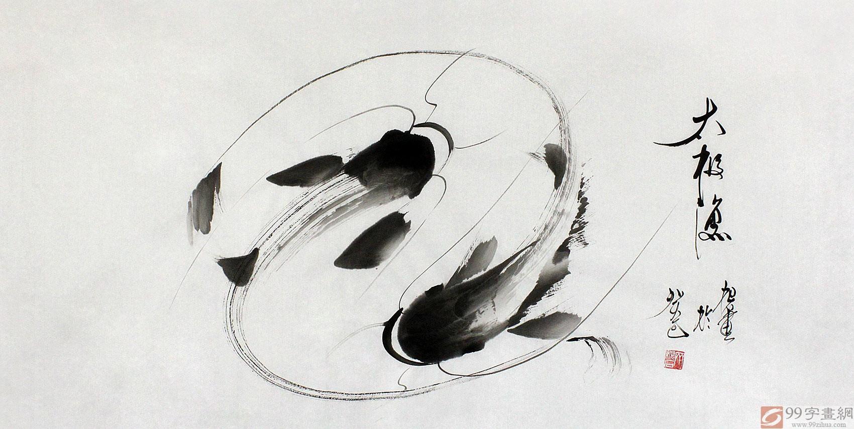 齐根石四尺《太极鱼》 - 九鱼图 - 99字画网