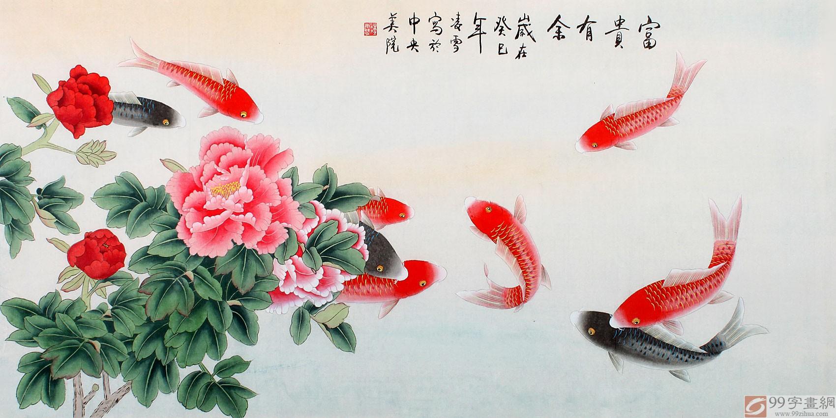 九鱼牡丹画《富贵有余》