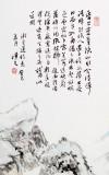 【已售】陈漫之四尺最新博彩大全《山水诗意图》(询价)