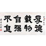 【已售】名家周宏兴四尺励志书法《厚德载物自强不息》(询价)