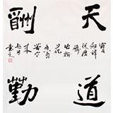 【已售】庾超然四尺斗方励志书法《天道酬勤》