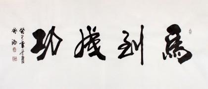 吴浩四尺作品《马到成功》(询价)