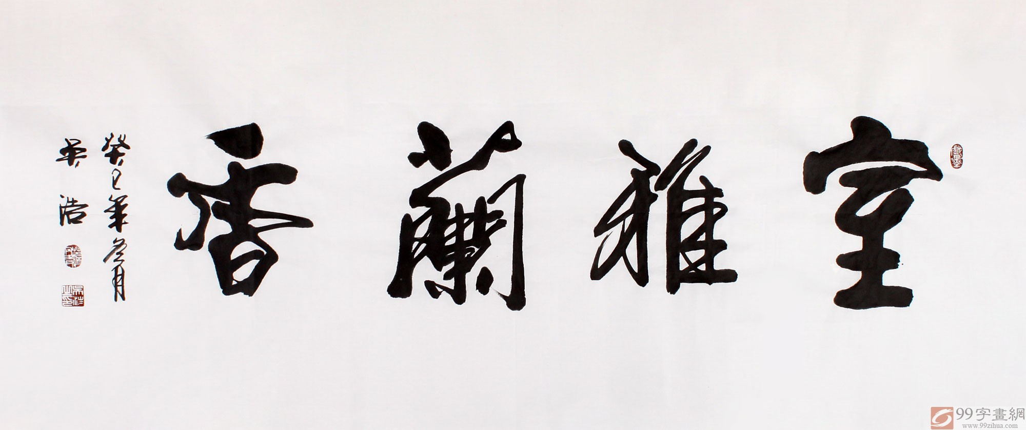 仔细品味吴浩先生的这幅《室雅兰香》书法,端正平稳,在书写过程中,笔