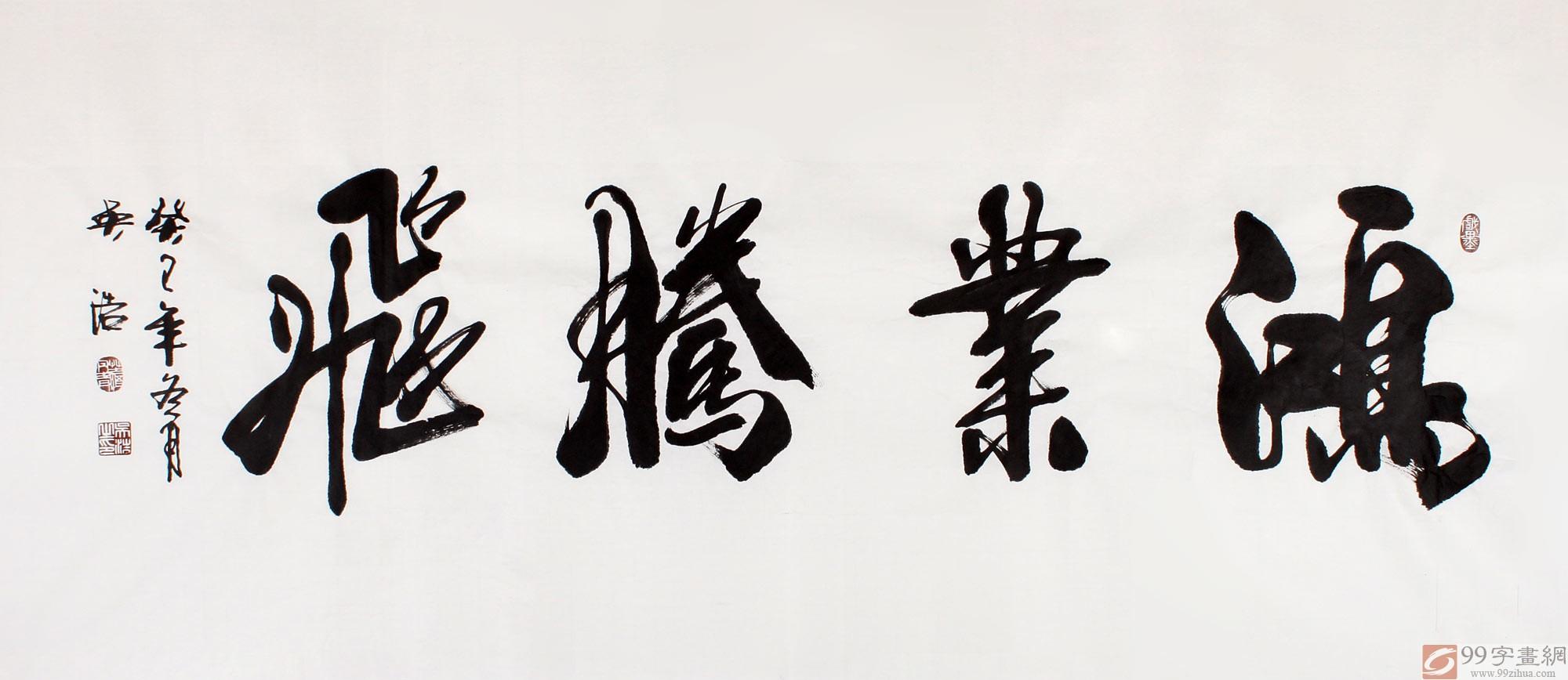 开业书法-安徽书协吴浩四尺 鸿业腾飞 行书