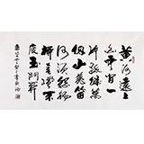 【已售】吴浩三尺作品《黄河远上白云间》(询价)